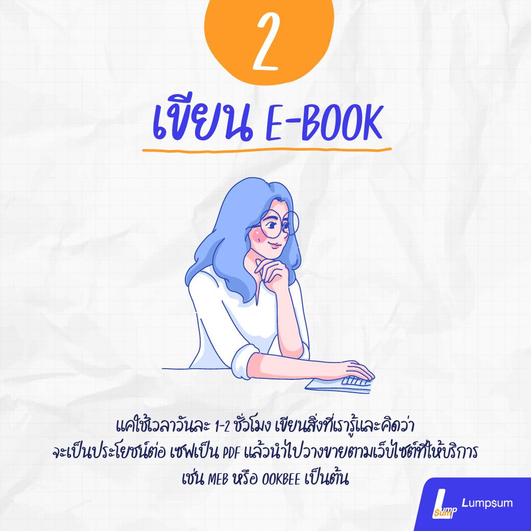สร้าง Passive Income ด้วยการเขียน e-book