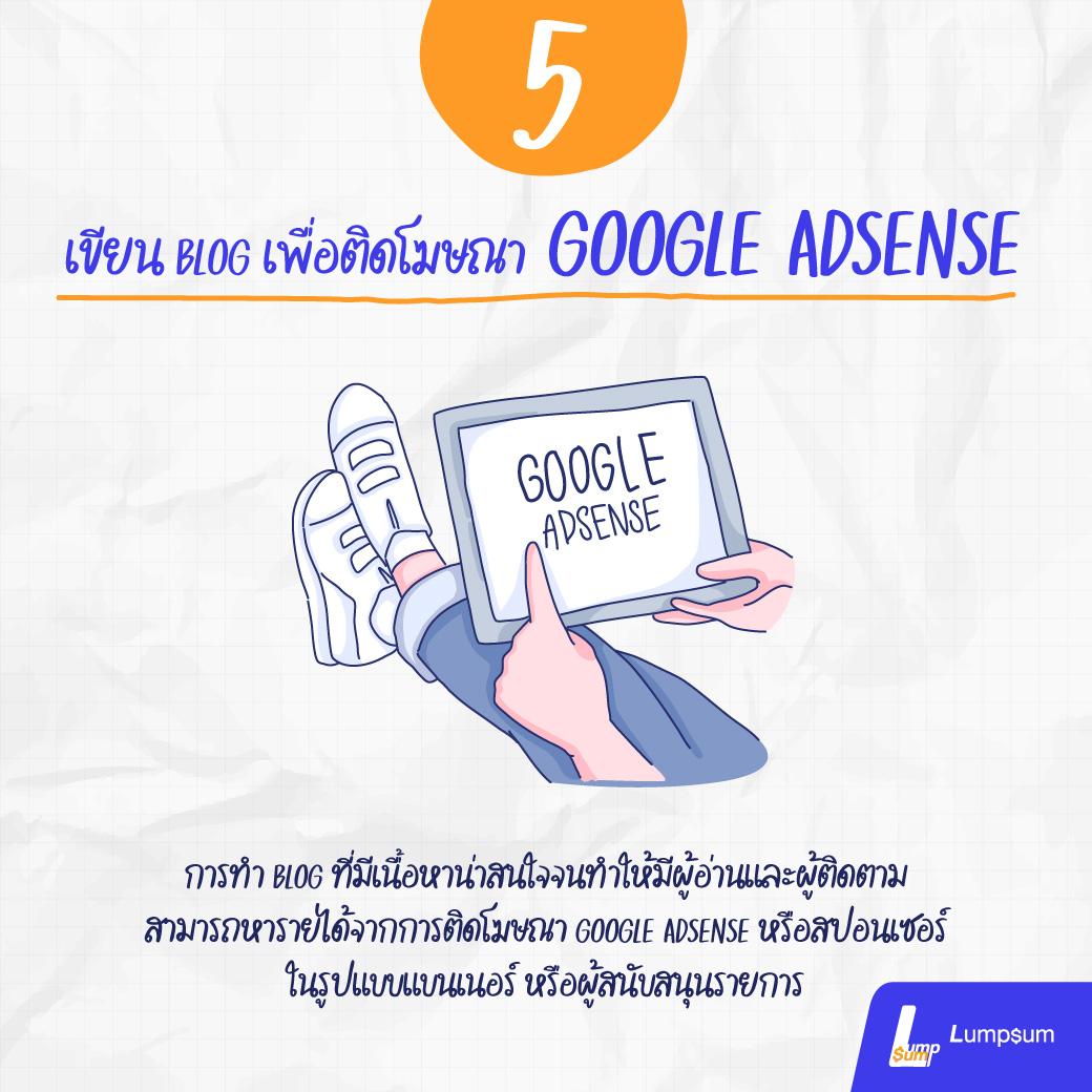 สร้าง Passive Income ด้วยการเขียน Blog เพื่อติดโฆษณา Google Adsense