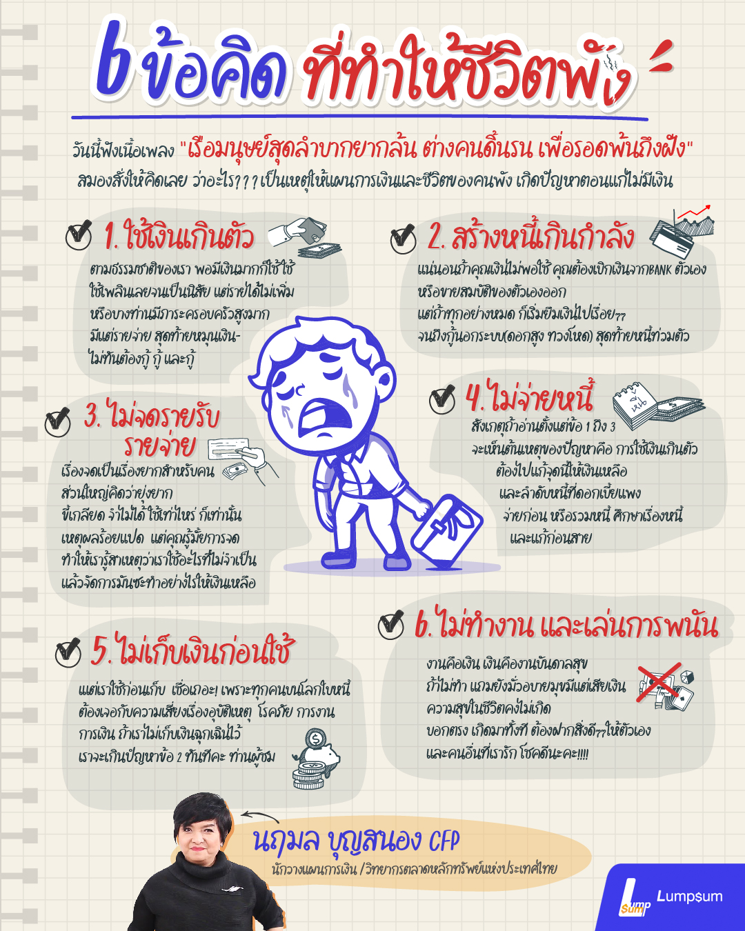 6 ข้อคิดที่ทำให้ชีวิตพัง